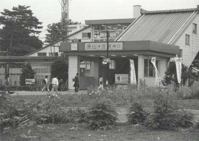 狭山ヶ丘駅東口